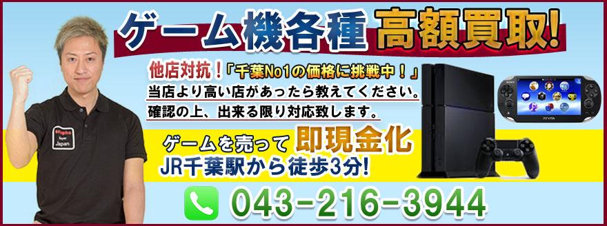 スマホBuyerJapan-ゲーム館-